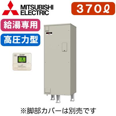 SRT-376GU 【専用リモコン付】 三菱電機 電気温水器 給湯専用 370L マイコン型・高圧力型 角形