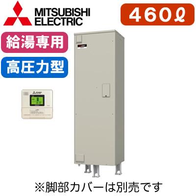 SRT-466GU 【専用リモコン付】 三菱電機 電気温水器 給湯専用 460L マイコン型・高圧力型 角形
