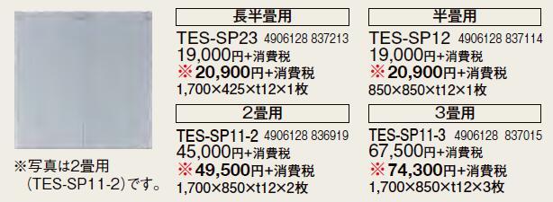 ●TES-SP23 コロナ 暖房器具用部材 金属パネル 長半畳用