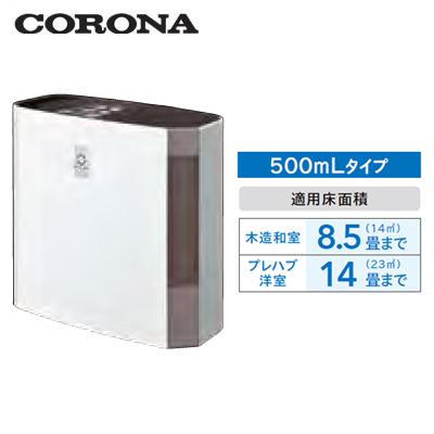 UF-H5019R コロナ 暖房器具 ハイブリッド式加湿器 500mLタイプ (適用床面積:木造和室8.5畳・プレハブ洋室14畳)