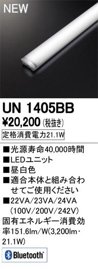 UN1405BBオーデリック 照明器具部材 LED LINE LEDユニット 40形 Bluetooth調光 3200lmタイプ Hf32W高出力×1灯相当 昼白色