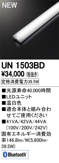 UN1503BD●オーデリック 照明器具部材 LED LINE LEDユニット 110形 青tooth調光 6400lmタイプ Hf86W×1灯相当 温白色