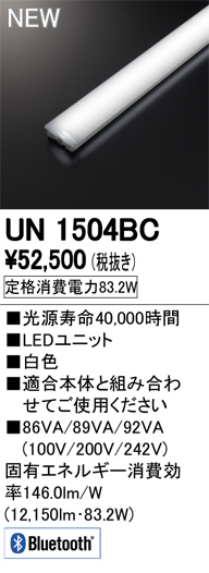 UN1504BC●オーデリック 照明器具部材 LED LINE LEDユニット 110形 青tooth調光 13400lmタイプ Hf86W×2灯相当 白色