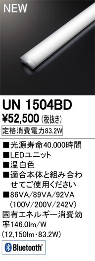 ●UN1504BDLED-LINE LEDユニット型ベースライト用 LEDユニット110形 13400lmタイプ Bluetooth調光 温白色 Hf86W×2灯相当オーデリック 施設照明部材