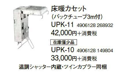 UPK-11 コロナ 暖房器具用部材 石油ストーブ用 床暖カセット