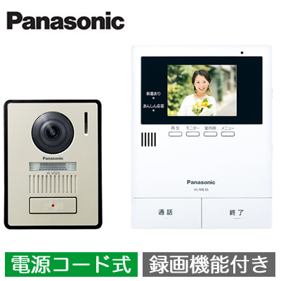 VL-SE35KL パナソニック Panasonic カラーテレビドアホンセット 2-2タイプ 基本システムセット 約3.5型カラー液晶 LEDライト 録画機能付き VL-SE35KL