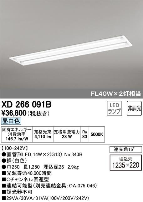 XD266091B オーデリック 照明器具 LED-TUBE ベースライト ランプ型 埋込型 40形 非調光 2100lmタイプ FL40W相当 下面開放型 2灯用 昼白色 XD266091B