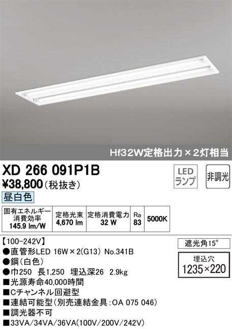 XD266091P1B オーデリック 照明器具 LED-TUBE ベースライト ランプ型 埋込型 40形 非調光 2500lmタイプ Hf32W定格出力相当 下面開放型 2灯用 昼白色 XD266091P1B