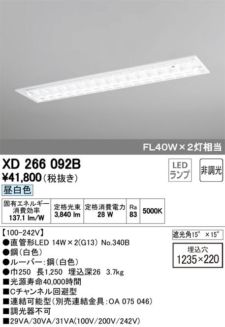 XD266092BLED-TUBE 高効率直管形LEDランプ専用ベースライト埋込型 40形 下面開放型(ルーバー) 2灯用 2100lmタイプ非調光 昼白色 FL40W相当オーデリック 施設照明 商業施設 天井照明