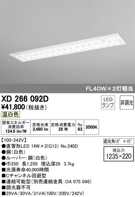 【1/9 20:00~1/16 1:59 お買い物マラソン期間中はポイント最大36倍】XD266092D オーデリック 照明器具 LED-TUBE ベースライト ランプ型 埋込型 40形 非調光 2100lmタイプ FL40W相当 下面開放型(ルーバー) 2灯用 温白色 XD266092D