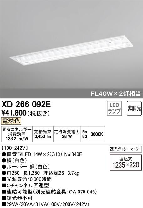 XD266092ELED-TUBE 高効率直管形LEDランプ専用ベースライト埋込型 40形 下面開放型(ルーバー) 2灯用 2100lmタイプ非調光 電球色 FL40W相当オーデリック 施設照明 商業施設 天井照明