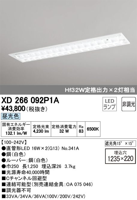 【1/9 20:00~1/16 1:59 お買い物マラソン期間中はポイント最大36倍】XD266092P1A オーデリック 照明器具 LED-TUBE ベースライト ランプ型 埋込型 40形 非調光 2500lmタイプ Hf32W定格出力相当 下面開放型(ルーバー) 2灯用 昼光色 XD266092P1A