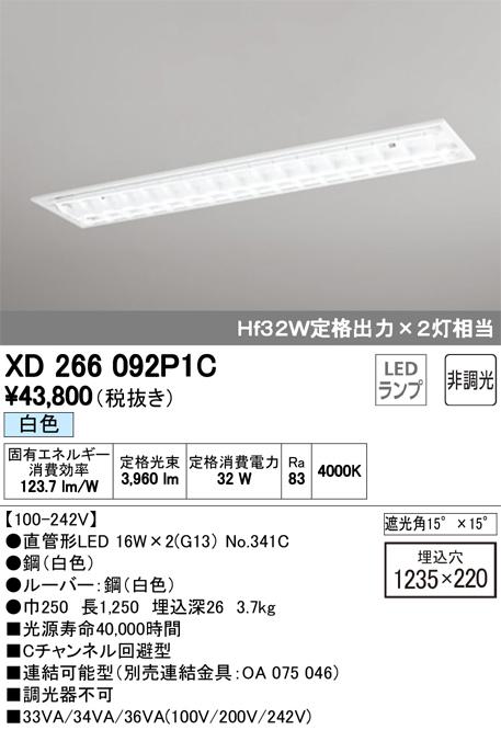 XD266092P1CLED-TUBE 高効率直管形LEDランプ専用ベースライト埋込型 40形 下面開放型(ルーバー) 2灯用 2500lmタイプ非調光 白色 Hf32W定格出力相当オーデリック 施設照明 商業施設 天井照明