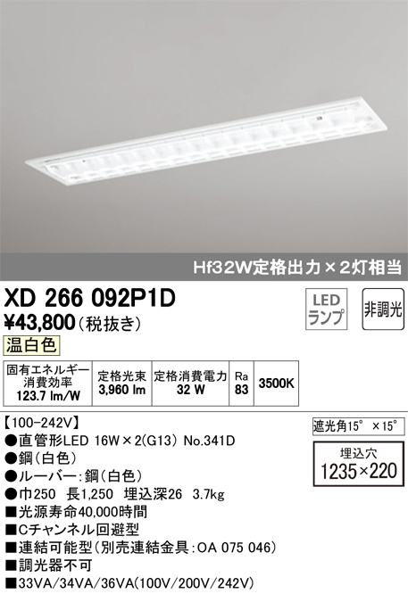 【1/9 20:00~1/16 1:59 お買い物マラソン期間中はポイント最大36倍】XD266092P1D オーデリック 照明器具 LED-TUBE ベースライト ランプ型 埋込型 40形 非調光 2500lmタイプ Hf32W定格出力相当 下面開放型(ルーバー) 2灯用 温白色 XD266092P1D