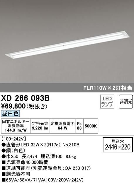 ●XD266093BLED-TUBE 高効率直管形LEDランプ専用ベースライト埋込型 110形 下面開放 2灯用 4600lmタイプ非調光 昼白色 FLR110W相当オーデリック 施設照明 商業施設 天井照明