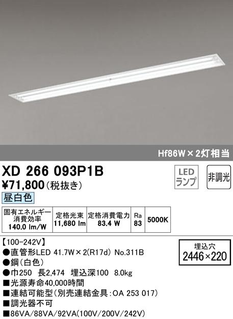 ●オーデリック 照明器具LED-TUBE ベースライト ランプ型 埋込型110形 非調光 6000lmタイプ Hf86W相当下面開放 2灯用 昼白色XD266093P1B