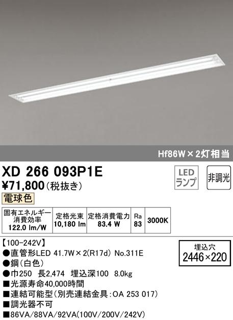 ●XD266093P1E オーデリック 照明器具 LED-TUBE ベースライト ランプ型 埋込型 110形 非調光 6000lmタイプ Hf86W相当 下面開放 2灯用 電球色 XD266093P1E