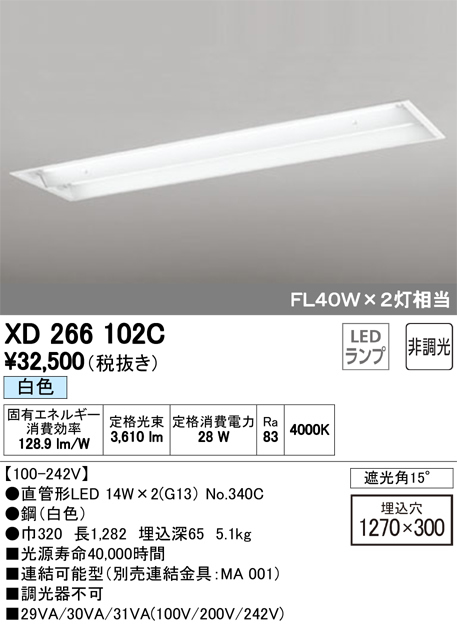 XD266102CLED-TUBE 高効率直管形LEDランプ専用ベースライト埋込型 40形 下面開放型(幅広) 2灯用 2100lmタイプ非調光 白色 FL40W相当オーデリック 施設照明 商業施設 天井照明
