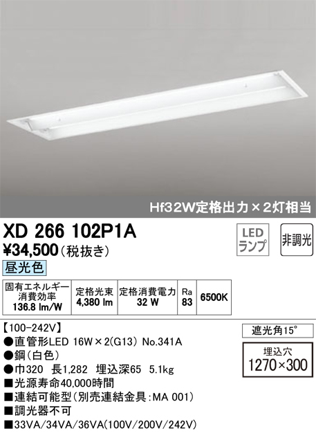 XD266102P1ALED-TUBE 高効率直管形LEDランプ専用ベースライト埋込型 40形 下面開放型(幅広) 2灯用 2500lmタイプ非調光 昼光色 Hf32W定格出力相当オーデリック 施設照明 商業施設 天井照明