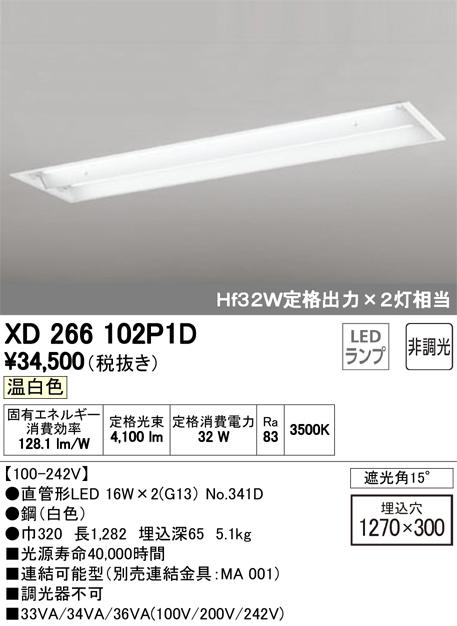XD266102P1DLED-TUBE 高効率直管形LEDランプ専用ベースライト埋込型 40形 下面開放型(幅広) 2灯用 2500lmタイプ非調光 温白色 Hf32W定格出力相当オーデリック 施設照明 商業施設 天井照明