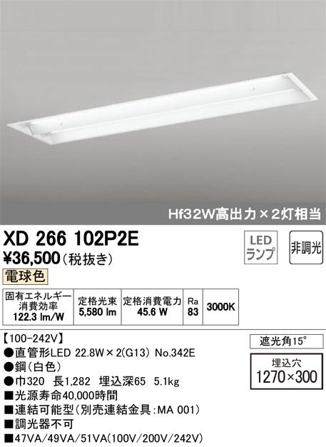 XD266102P2E オーデリック 照明器具 LED-TUBE ベースライト ランプ型 埋込型 40形 非調光 3400lmタイプ Hf32W高出力相当 下面開放型(幅広) 2灯用 電球色 XD266102P2E