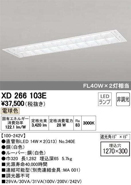 XD266103E オーデリック 照明器具 LED-TUBE ベースライト ランプ型 埋込型 40形 非調光 2100lmタイプ FL40W相当 下面開放型(ルーバー・幅広) 2灯用 電球色 XD266103E