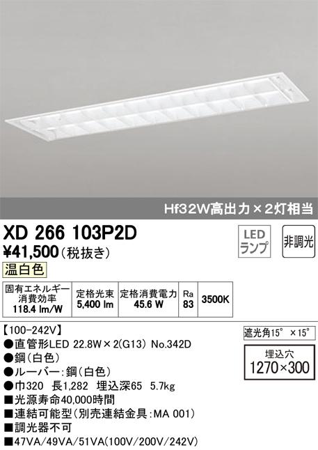 XD266103P2DLED-TUBE 高効率直管形LEDランプ専用ベースライト埋込型 40形 下面開放型(ルーバー・幅広) 2灯用 3400lmタイプ非調光 温白色 Hf32W高出力相当オーデリック 施設照明 商業施設 天井照明