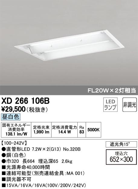XD266106BLED-TUBE 高効率直管形LEDランプ専用ベースライト埋込型 20形 下面開放型(幅広) 2灯用 1050lmタイプ非調光 昼白色 FL20W相当オーデリック 施設照明 商業施設 天井照明