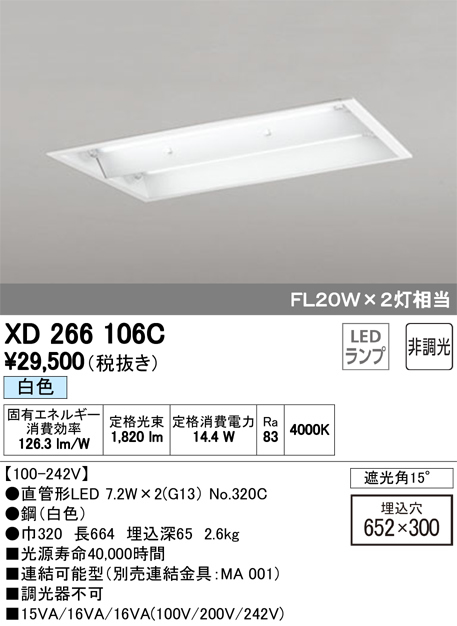 XD266106CLED-TUBE 高効率直管形LEDランプ専用ベースライト埋込型 20形 下面開放型(幅広) 2灯用 1050lmタイプ非調光 白色 FL20W相当オーデリック 施設照明 商業施設 天井照明