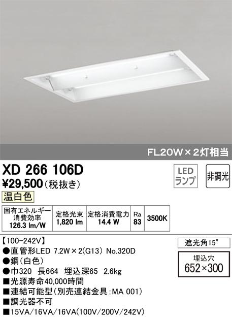 XD266106DLED-TUBE 高効率直管形LEDランプ専用ベースライト埋込型 20形 下面開放型(幅広) 2灯用 1050lmタイプ非調光 温白色 FL20W相当オーデリック 施設照明 商業施設 天井照明