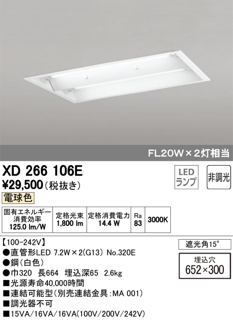 XD266106ELED-TUBE 高効率直管形LEDランプ専用ベースライト埋込型 20形 下面開放型(幅広) 2灯用 1050lmタイプ非調光 電球色 FL20W相当オーデリック 施設照明 商業施設 天井照明