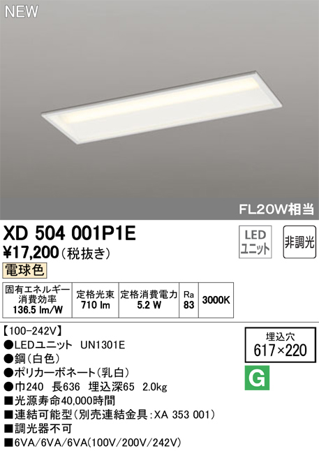 XD504001P1E オーデリック 照明器具 LED-LINE LEDユニット型 LEDベースライト 埋込型 20形 下面開放型(幅220) 非調光 800lmタイプ FL20W×1灯相当 電球色 XD504001P1E