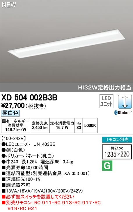 XD504002B3B オーデリック 照明器具 LED-LINE LEDユニット型 CONNECTED LIGHTING LEDベースライト 埋込型 40形 下面開放型(幅220) LC調光 Bluetooth対応 2500lmタイプ Hf32W定格出力×1灯相当 昼白色 XD504002B3B