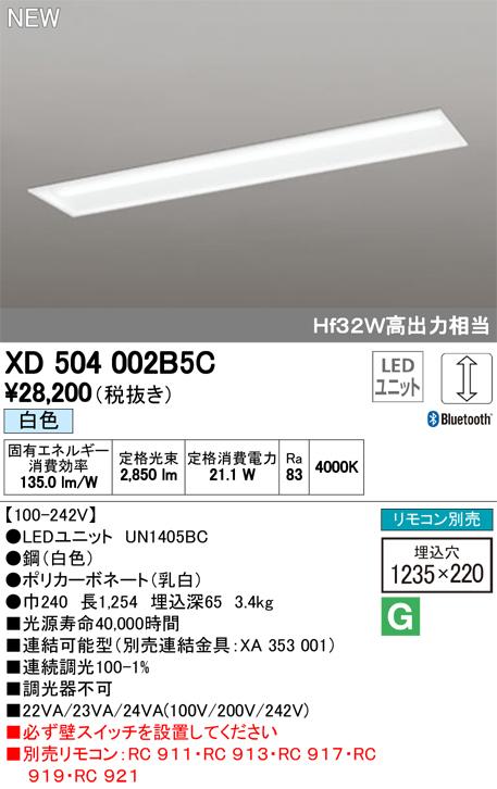 XD504002B5C オーデリック 照明器具 LED-LINE LEDユニット型 CONNECTED LIGHTING LEDベースライト 埋込型 40形 下面開放型(幅220) LC調光 青tooth対応 3200lmタイプ Hf32W高出力×1灯相当 白色 XD504002B5C