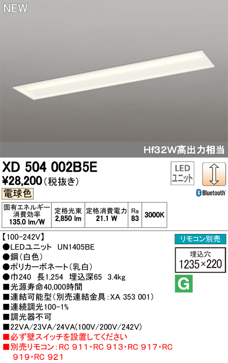 XD504002B5E オーデリック 照明器具 LED-LINE LEDユニット型 CONNECTED LIGHTING LEDベースライト 埋込型 40形 下面開放型(幅220) LC調光 青tooth対応 3200lmタイプ Hf32W高出力×1灯相当 電球色 XD504002B5E