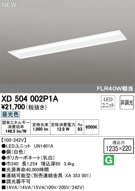 XD504002P1ALED-LINE LEDユニット型ベースライト埋込型 40形 下面開放型(幅220) 2000lmタイプ非調光 昼光色 FLR40W×1灯相当オーデリック 施設照明 オフィス照明 天井照明