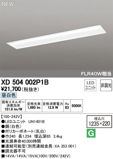 XD504002P1BLED-LINE LEDユニット型ベースライト埋込型 40形 下面開放型(幅220) 2000lmタイプ非調光 昼白色 FLR40W×1灯相当オーデリック 施設照明 オフィス照明 天井照明
