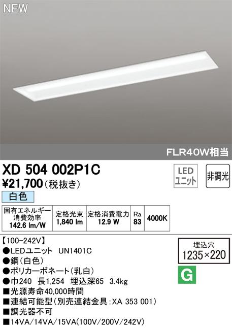 XD504002P1CLED-LINE LEDユニット型ベースライト埋込型 40形 下面開放型(幅220) 2000lmタイプ非調光 白色 FLR40W×1灯相当オーデリック 施設照明 オフィス照明 天井照明