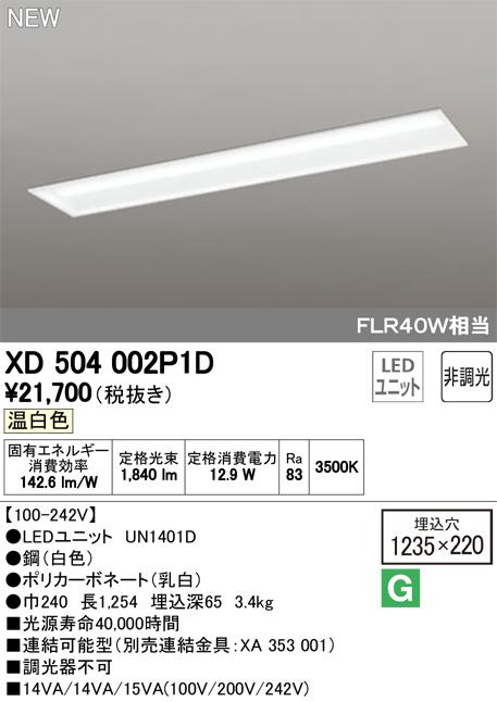 XD504002P1DLED-LINE LEDユニット型ベースライト埋込型 40形 下面開放型(幅220) 2000lmタイプ非調光 温白色 FLR40W×1灯相当オーデリック 施設照明 オフィス照明 天井照明