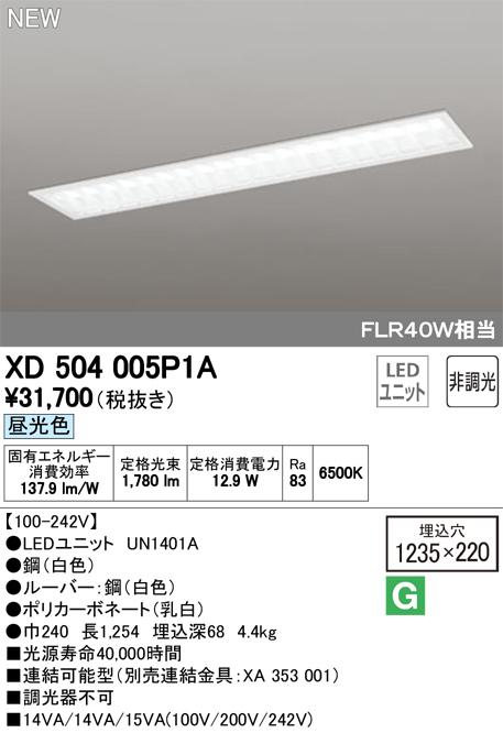 XD504005P1ALED-LINE LEDユニット型ベースライト埋込型 40形 下面開放型(ルーバー・幅220) 2000lmタイプ非調光 昼光色 FLR40W×1灯相当オーデリック 施設照明 オフィス照明 天井照明