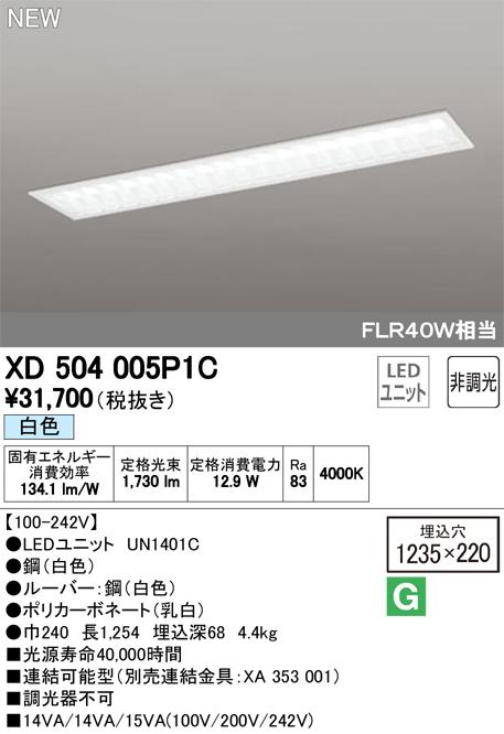 XD504005P1C オーデリック 照明器具 LED-LINE LEDユニット型 LEDベースライト 埋込型 40形 下面開放型(幅220:ルーバー) 非調光 2000lmタイプ FLR40W×1灯相当 白色 XD504005P1C