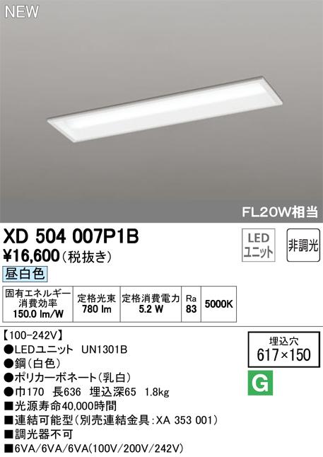 XD504007P1B オーデリック 照明器具 LED-LINE LEDユニット型 LEDベースライト 埋込型 20形 下面開放型(幅150) 非調光 800lmタイプ FL20W×1灯相当 昼白色 XD504007P1B