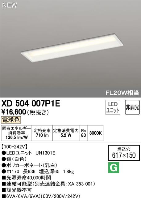 XD504007P1E オーデリック 照明器具 LED-LINE LEDユニット型 LEDベースライト 埋込型 20形 下面開放型(幅150) 非調光 800lmタイプ FL20W×1灯相当 電球色 XD504007P1E
