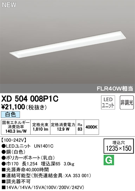 XD504008P1CLED-LINE LEDユニット型ベースライト埋込型 40形 下面開放型(幅150) 2000lmタイプ非調光 白色 FLR40W×1灯相当オーデリック 施設照明 オフィス照明 天井照明
