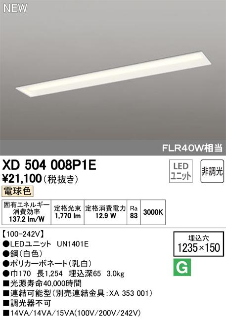 XD504008P1E オーデリック 照明器具 LED-LINE LEDユニット型 LEDベースライト 埋込型 40形 下面開放型(幅150) 非調光 2000lmタイプ FLR40W×1灯相当 電球色 XD504008P1E