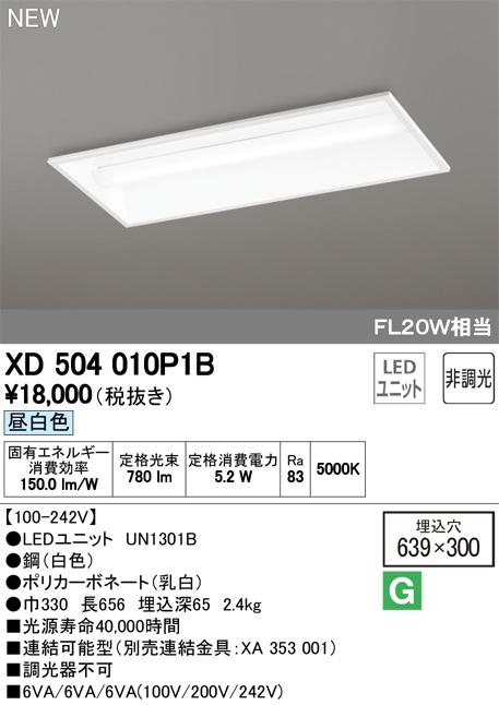 XD504010P1B オーデリック 照明器具 LED-LINE LEDユニット型 LEDベースライト 埋込型 20形 下面開放型(幅300) 非調光 800lmタイプ FL20W×1灯相当 昼白色 XD504010P1B