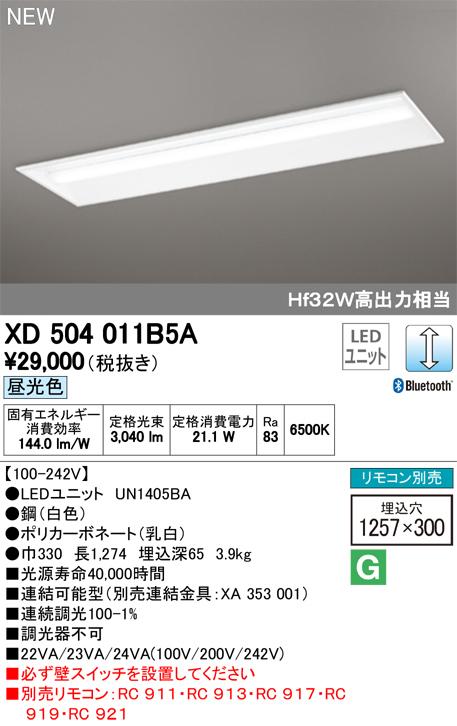 XD504011B5A オーデリック 照明器具 LED-LINE LEDユニット型 CONNECTED LIGHTING LEDベースライト 埋込型 40形 下面開放型(幅300) LC調光 Bluetooth対応 3200lmタイプ Hf32W高出力×1灯相当 昼光色 XD504011B5A