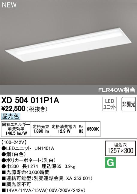 XD504011P1ALED-LINE LEDユニット型ベースライト埋込型 40形 下面開放型(幅300) 2000lmタイプ非調光 昼光色 FLR40W×1灯相当オーデリック 施設照明 オフィス照明 天井照明