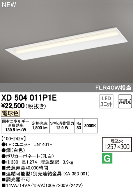 XD504011P1ELED-LINE LEDユニット型ベースライト埋込型 40形 下面開放型(幅300) 2000lmタイプ非調光 電球色 FLR40W×1灯相当オーデリック 施設照明 オフィス照明 天井照明