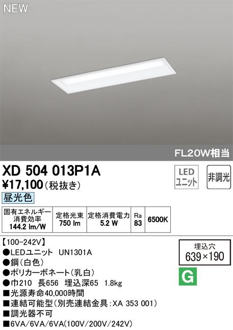 XD504013P1A オーデリック 照明器具 LED-LINE LEDユニット型 LEDベースライト 埋込型 20形 下面開放型(幅190) 非調光 800lmタイプ FL20W×1灯相当 昼光色 XD504013P1A